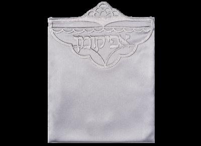 Silver Afikoman Bag